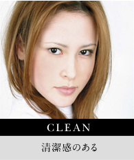 CLEAN 清潔感のある